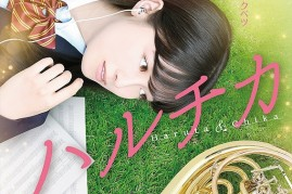 The 'Haruchika' Live Action Trailer has been rolled out.