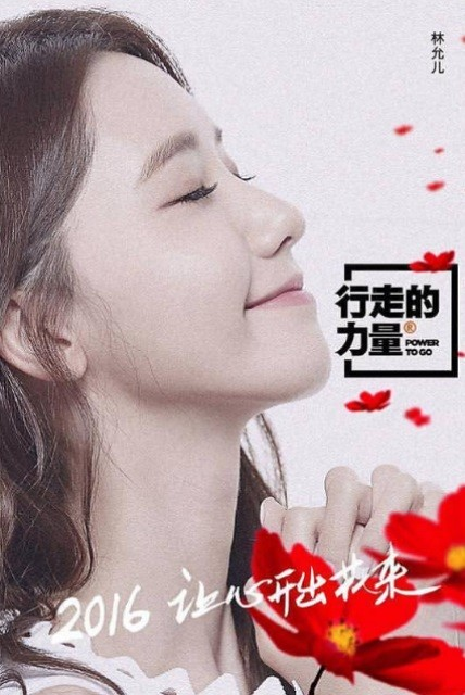 Im Yoona Will be Modeling Chinese Charity Campaign 'Power to Go'